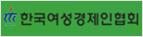 한국여성경제인협회